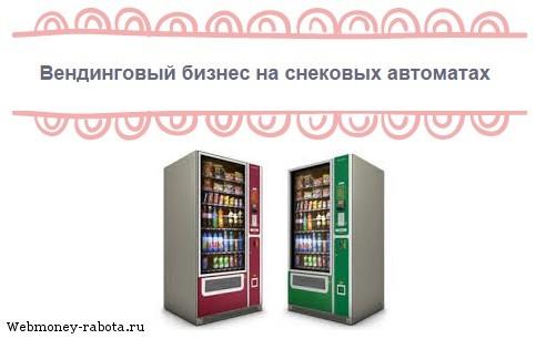 бизнес на снековых автоматах