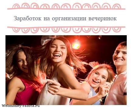 Организация вечеринок