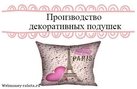 производство подушек