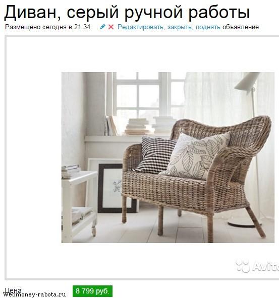 Бизнес на плетеной мебели