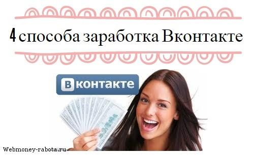 заработок вконтакте