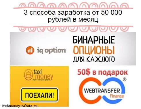 заработать 50 000 рублей