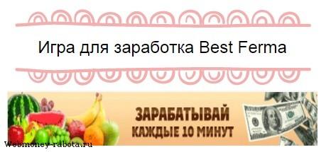 Best Ferma