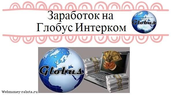 Глобус Интерком