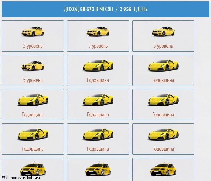 Taxi Money - Игра с выводом средств