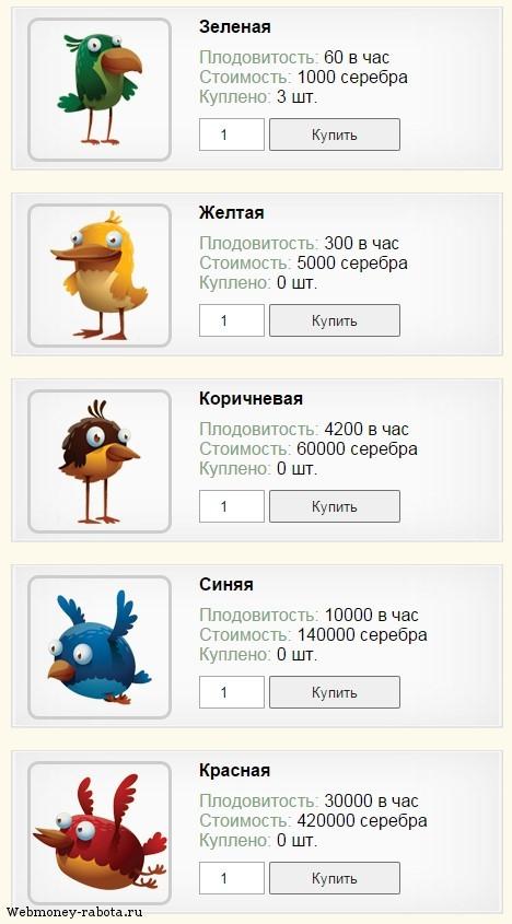 Игра Money Birds - заработок на птичках