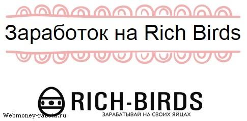 Rich Birds
