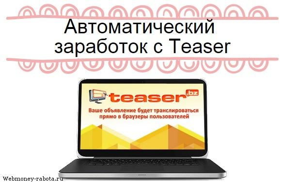 заработок с Teaser