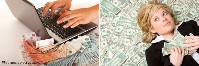 Сиди в интернете и зарабатывай деньги