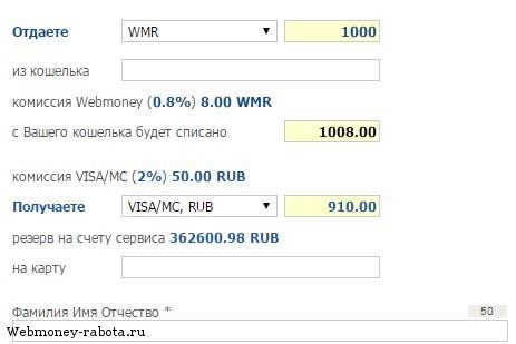 Вывод Webmoney на Visa, MasterCard