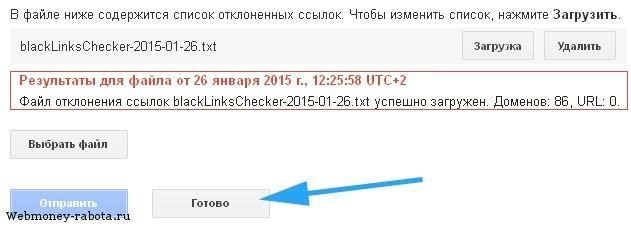 Как удалить внешние ссылки в Google?
