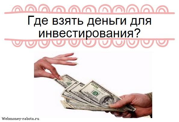 Где взять деньги для инвестирования