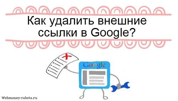 удалить внешние ссылки в google