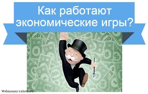 экономические игры