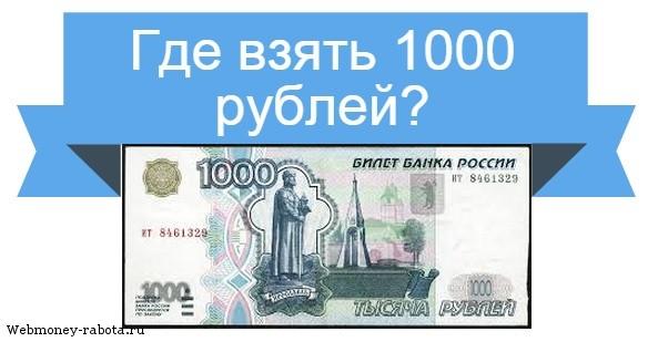 Как и где быстро заработать 500 рублей в день в интернете