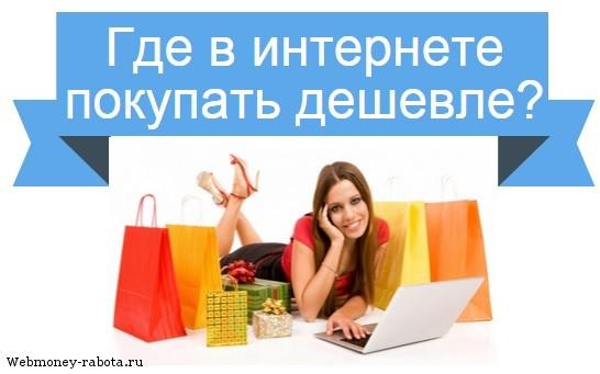Где покупать дешевле