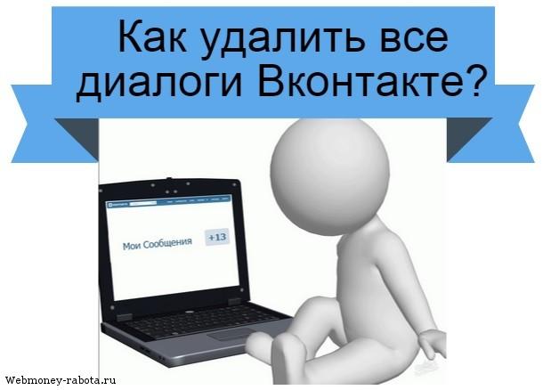 как удалить все диалоги Вконтакте