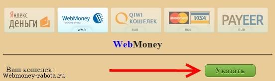 Вывод с Golden Mines на Webmoney, QIWI и VISA