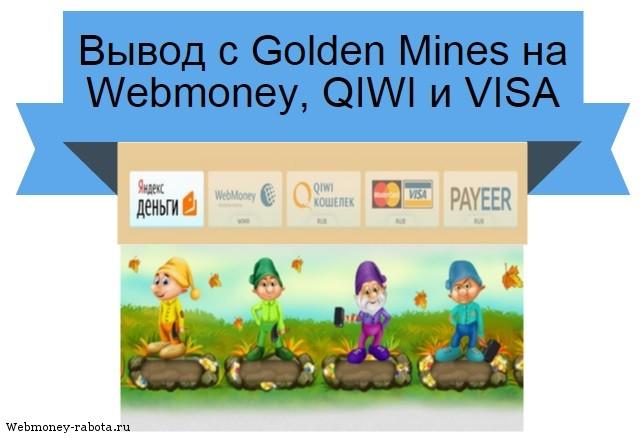 Вывод с Golden Mines