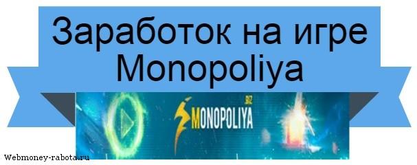 Заработок на игре Monopoliya