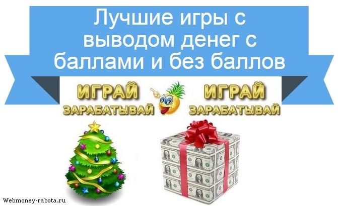 казино с выводом денег без вложений