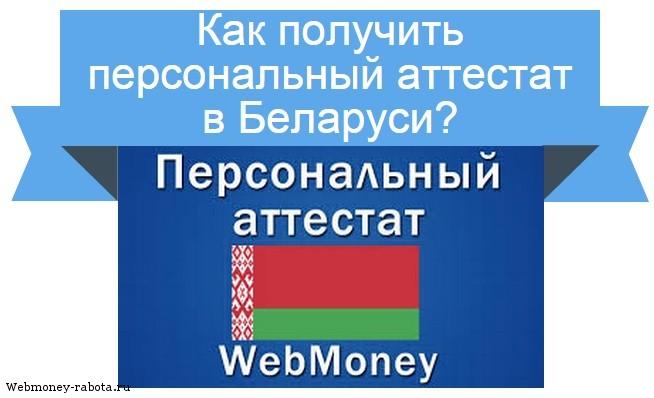 получить персональный аттестат webmoney