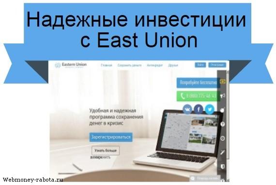 инвестиции в East Union