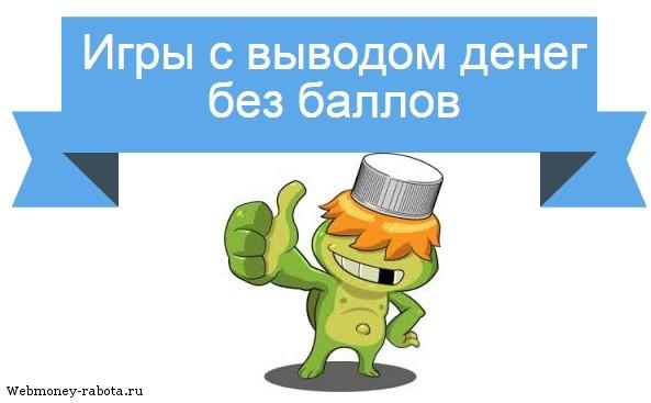 kazino-ruletka-s-vivodom-deneg-bez-vlozheniy