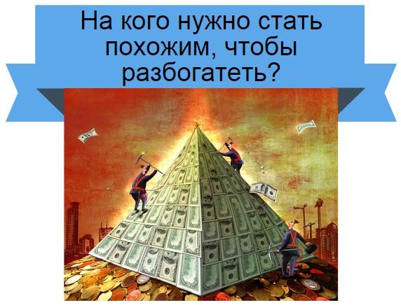 разбогатеть