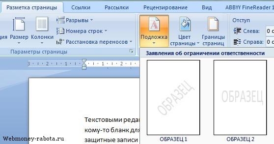 Как сделать подложку ярче в word - Val-spb.ru