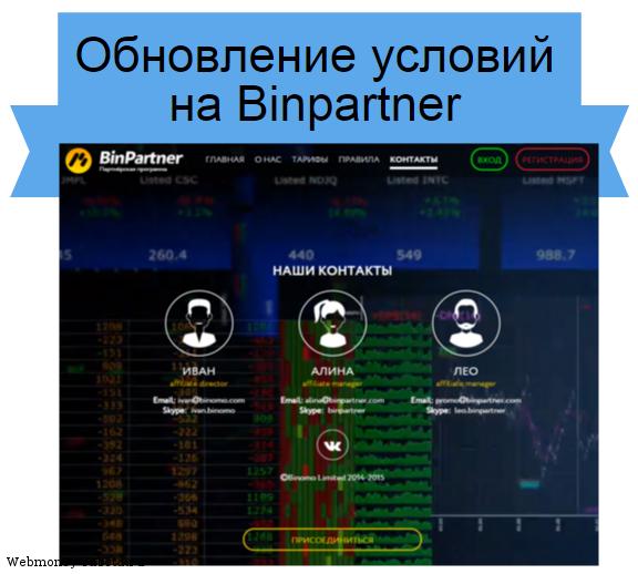 обновление на Binpartner