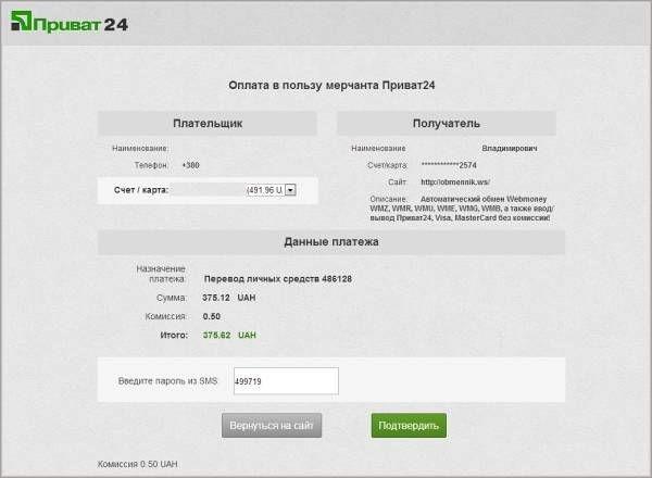 Как пополнить вебмани через Приват24?