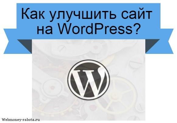 улучшить сайт на WordPress