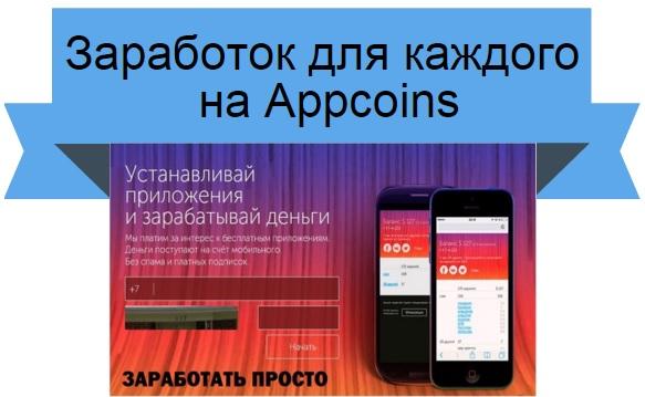как заработать на Appcoins