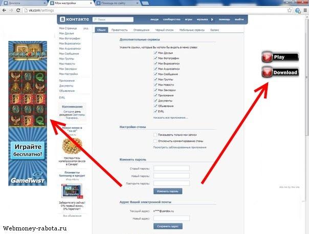 Как убрать лишнюю рекламу на сайтах?