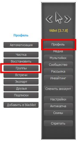 Как выйти из всех групп Вконтакте?