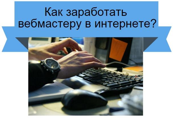 заработок вебмастеру