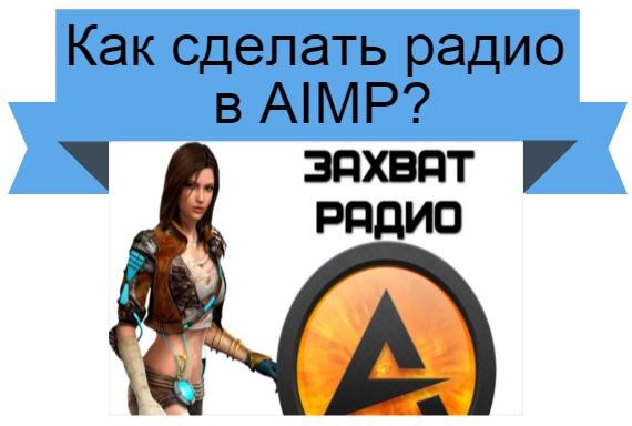 радио в AIMP