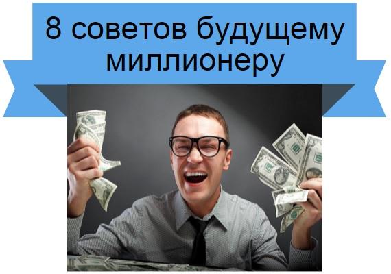 советы миллионеру
