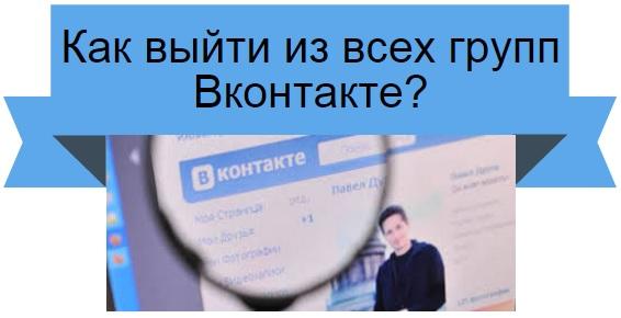как выйти из всех групп Вконтакте