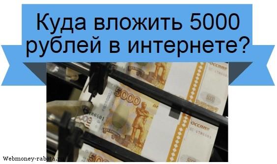 инвестировать 5000 рублей