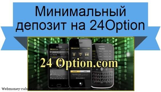 депозит на 24Option