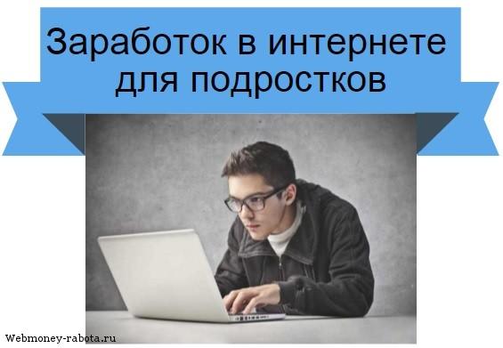 заработок для подростков