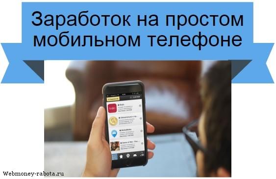 Заработок на телефоне