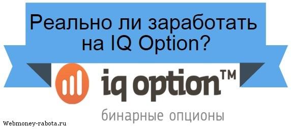 заработать на IQ Option