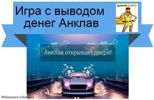 анклав такси мани