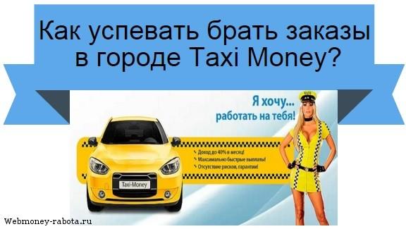 брать заказы в городе Taxi Money