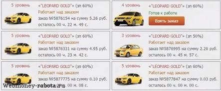 Как успевать брать заказы в городе Taxi Money?