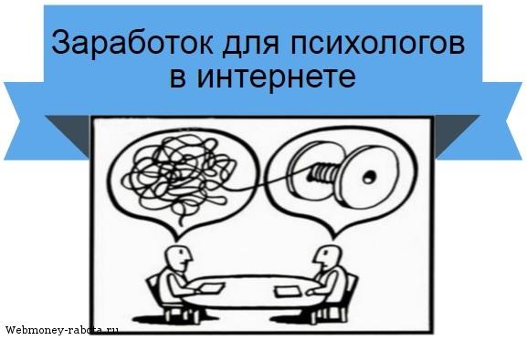 заработок психологу