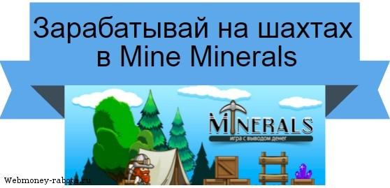 игра Mine Minerals
